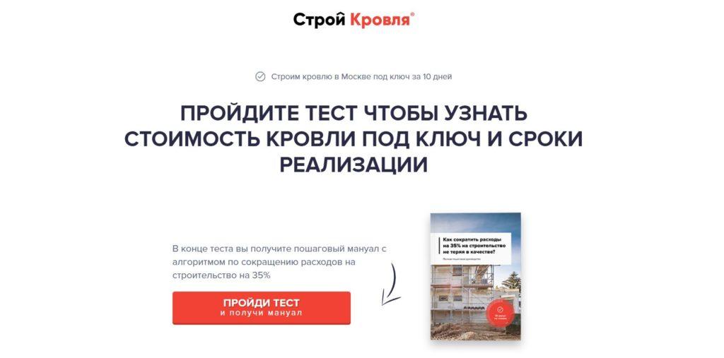 Пример квиз сайта строительной фирмы