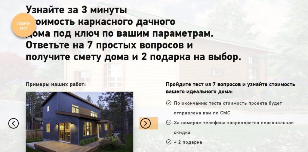 Пример квиза под строительство каркасных домов